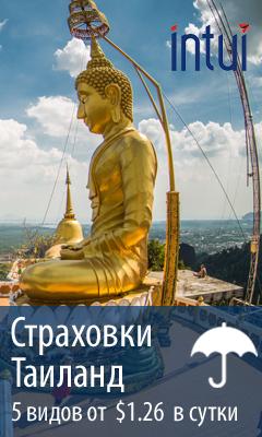 Страховка в Таиланде от 1.26 USD  в день 240*400
