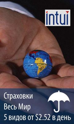 Страховка по всему миру от 2.52 USD в день 240*400