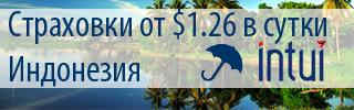 Страховка в Индонезии от 1.26 USD в день 320*100